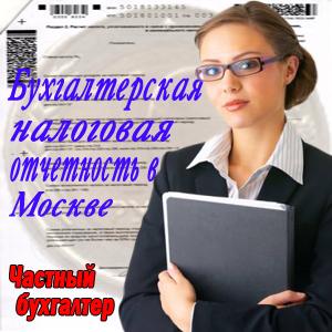 Вакансии бухгалтер троицк с чего начинать восстановление бухгалтерского учета
